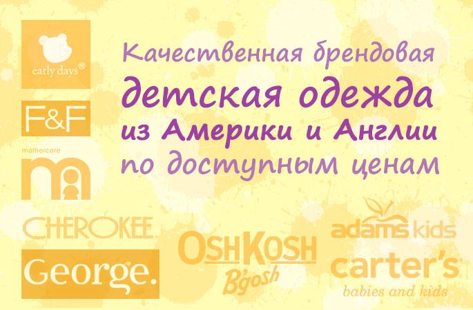 87205f319f94 Интернет магазин детской одежды и одежды для новорожденных в Киеве «Малютки»